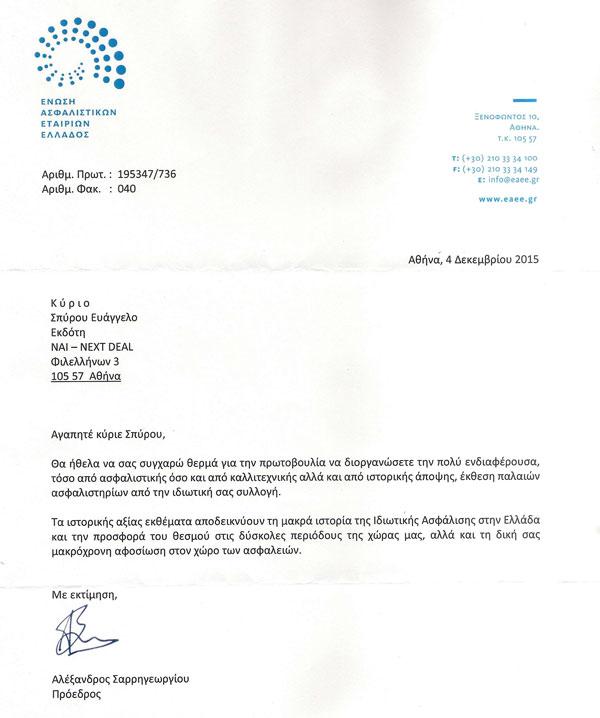 Επιστολή του προέδρου της ΕΑΕΕ, Αλέξανδρου Σαρρηγεωργίου