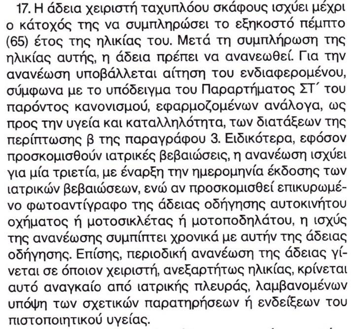 Απόσπασμα του ΦΕΚ 1151/2013