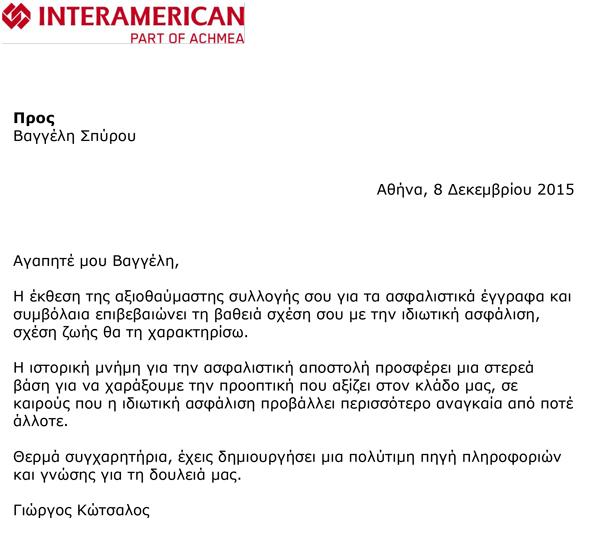 Επιστολή του Διευθύνοντα Συμβούλου της INTERAMERICAN, Γιώργου Κώτσαλου
