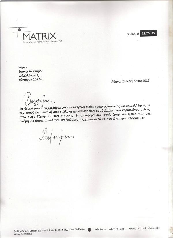 Επιστολή του Διευθύνοντα Συμβούλου της MATRIX, Δημήτρη Τσεσμετζόγλου