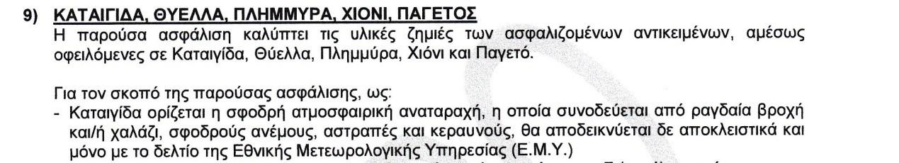 ΕΘΝΙΚΗ ΑΣΦΑΛΙΣΤΙΚΗ