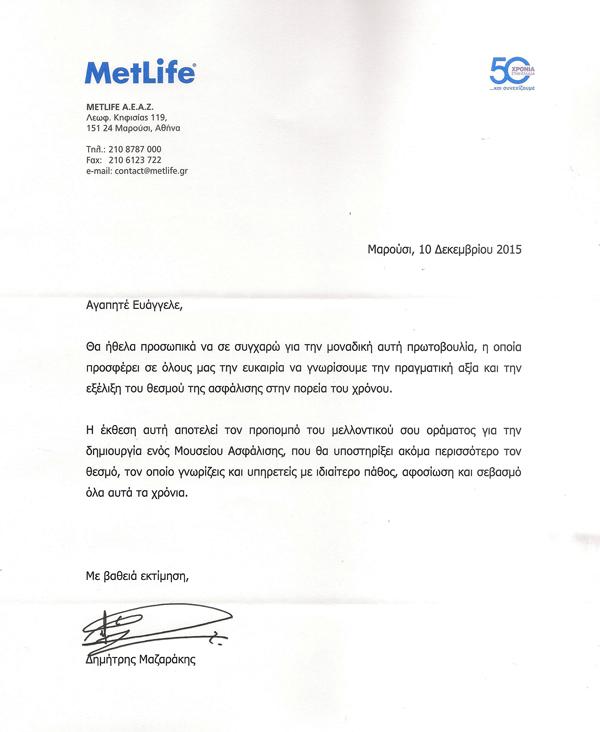 Επιστολή του Αντιπροέδρου και Διευθύνοντα Συμβούλου της Metlife, Δημήτρη Μαζαράκη
