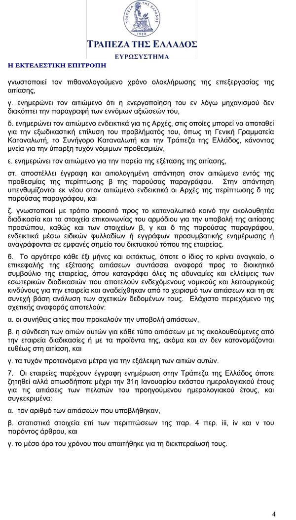 Πράξη Εκτελεστικής Επιτροπής της Τράπεζας της Ελλάδος 3/08.01.2013