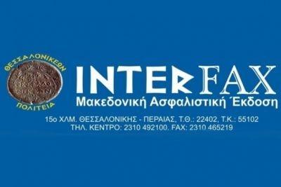 INTERFAX: Δέκατος Τρίτος Άθλος