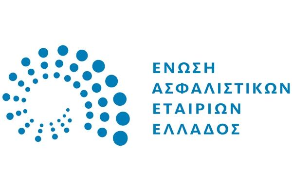 ΕΑΕΕ: Εκδήλωση για το ρόλο και τις προκλήσεις της Ιδιωτικής Ασφάλισης στη σύγχρονη εποχή