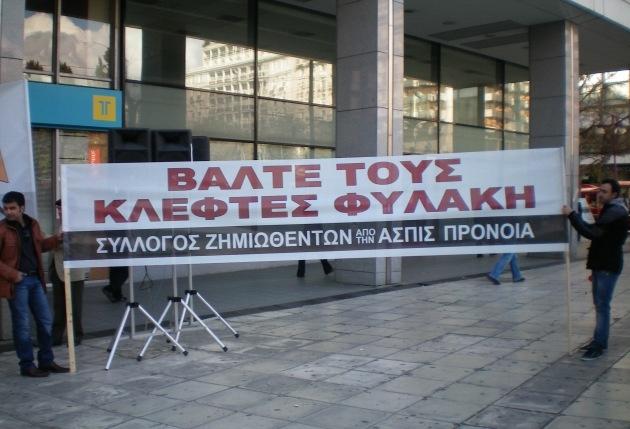 Σκέφτονται αγωγές κατά πολιτικών προσώπων οι ασφαλισμένοι της Ασπίς