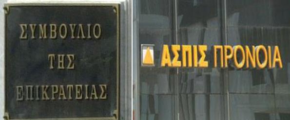 ΑΠΟΚΛΕΙΣΤΙΚΟ: ΑΣΠΙΣ-ΠΡΟΝΟΙΑ: Σημαντική απόφαση από Συμβούλιο Επικρατείας για εφ' άπαξ εκδίκαση της υπόθεσης αγωγών κατά ελληνικού δημοσίου