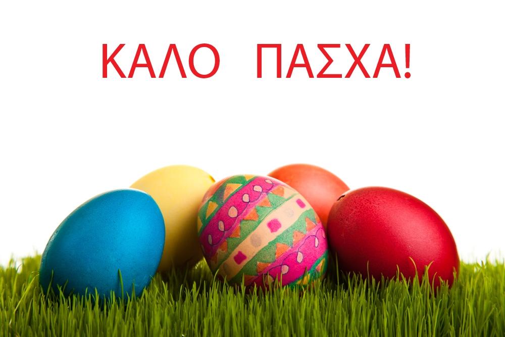 Image result for Καλο πασχα