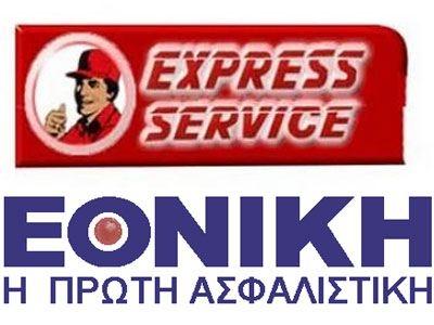 Δικαστική απόφαση μαμούθ υπέρ της Express Service