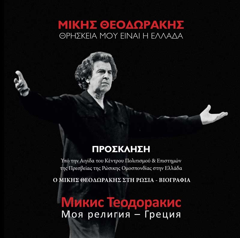 "Currently the event Publications Publications Spirou and Miletus on the book ""Mikis Theodorakis, my religion is Greece» Giorgos Logothetis!"