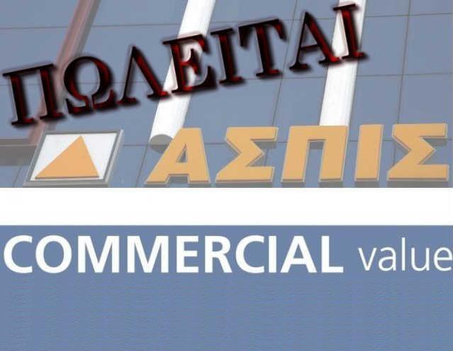Ασπίς και Commercial: Πωλούνται οι αποταμιεύσεις των ασφαλισμένων και ο ιδρώτας των ασφαλιστών