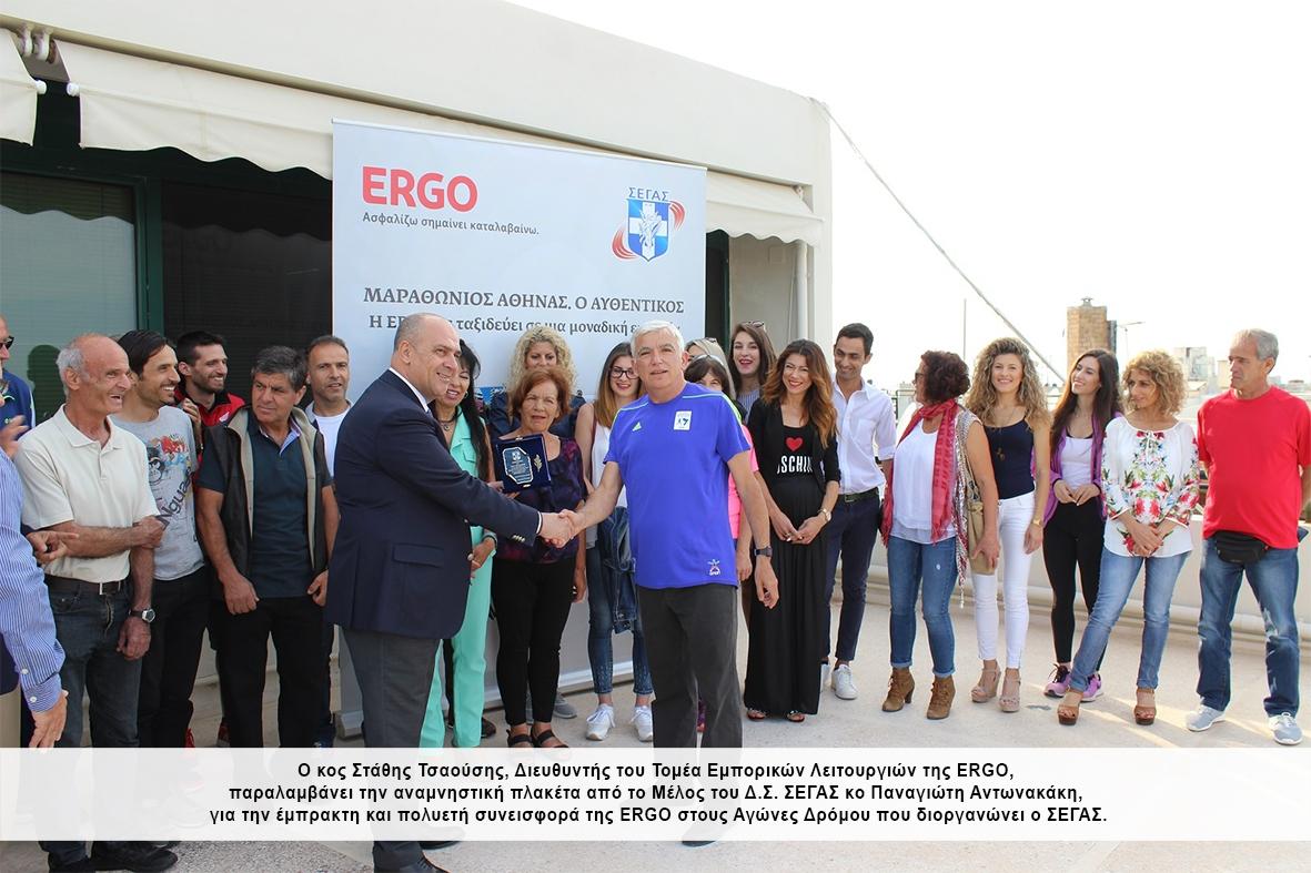 ERGO: Τελετή παράδοσης εισιτηρίου προς τη νικήτρια ομάδα Run Greece της περιφέρειας Κρήτης