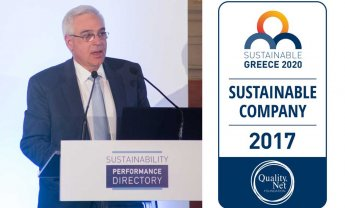 To ΥΓΕΙΑ Sustainable Company 2017