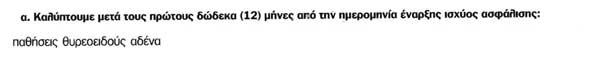 AXA (Mediσυν 2) - «Θυρεοειδής Αδένας»