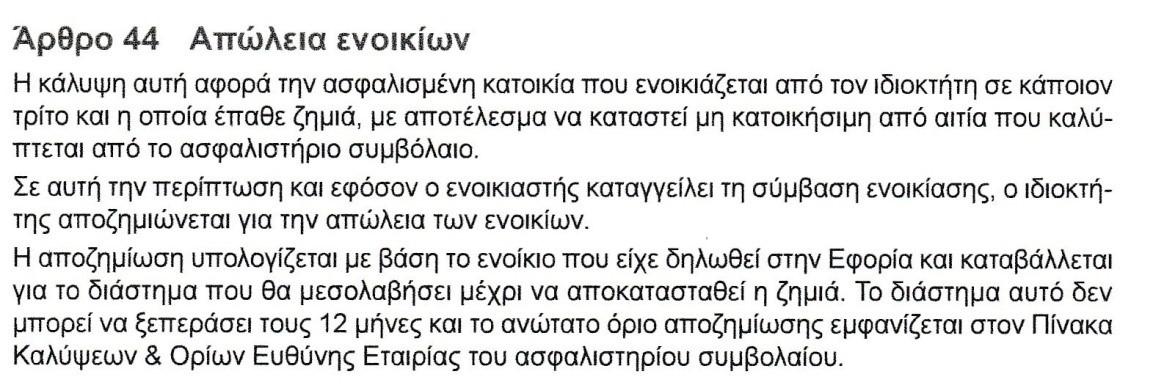 INTERAMERICAN: HOME TOTAL / ΠΟΜΙΔΑ