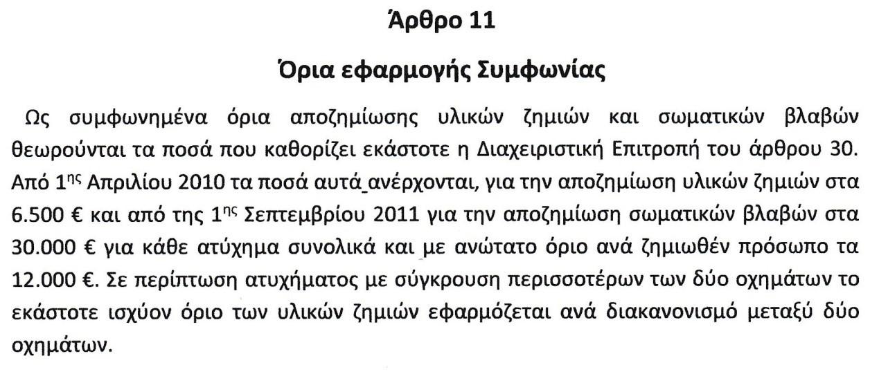 Άρθρο 11 της «Συμφωνίας Άμεσης Πληρωμής»