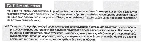 ethnikikatadiseis
