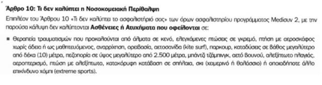 katadiseisaxa
