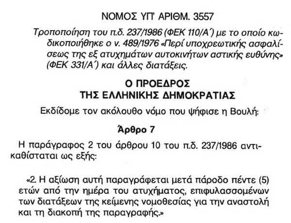 Άρθρο 7 του Νόμου 3557/2007 που ορίζει το χρονικό διάστημα παραγραφής των αξιώσεων από την ημέρα του ατυχήματος
