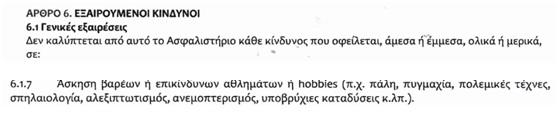 primekatadiseis