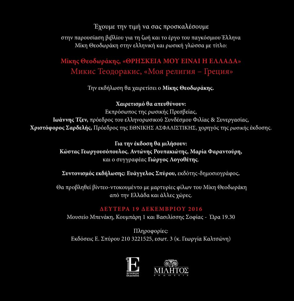Οι Εκδόσεις Σπύρου και οι Εκδόσεις Μίλητος παρουσιάζουν το Βιβλίο «Μίκης Θεοδωράκης, Θρησκεία μου είναι η Ελλάδα» του Γιώργου Λογοθέτη