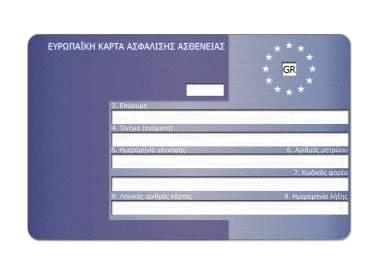 Τι είναι και πως χρησιμοποιείται η ευρωπαϊκή κάρτα ασφάλισης ασθένειας;