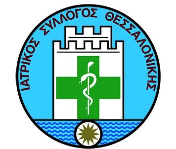 Αποτέλεσμα εικόνας για ιατρικοσ συλλογος θεσσαλονικης
