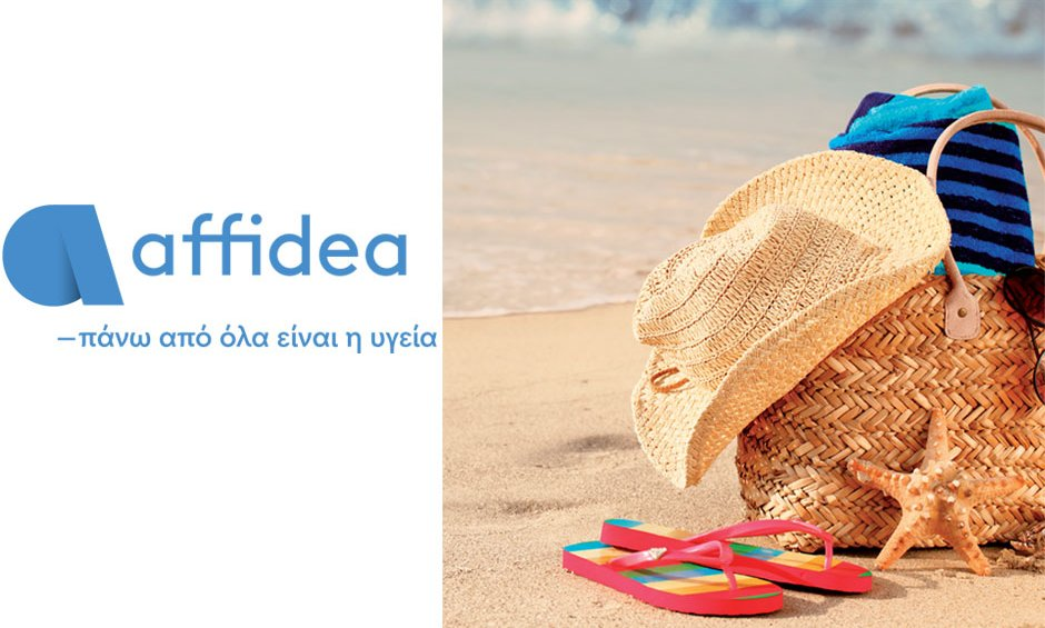 Affidea: Check up πριν τις διακοπές