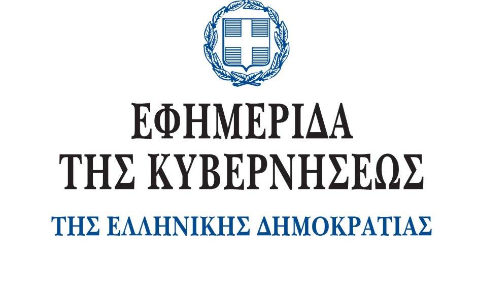 Δημοσιεύθηκε στο ΦΕΚ ο νέος ασφαλιστικός νόμος