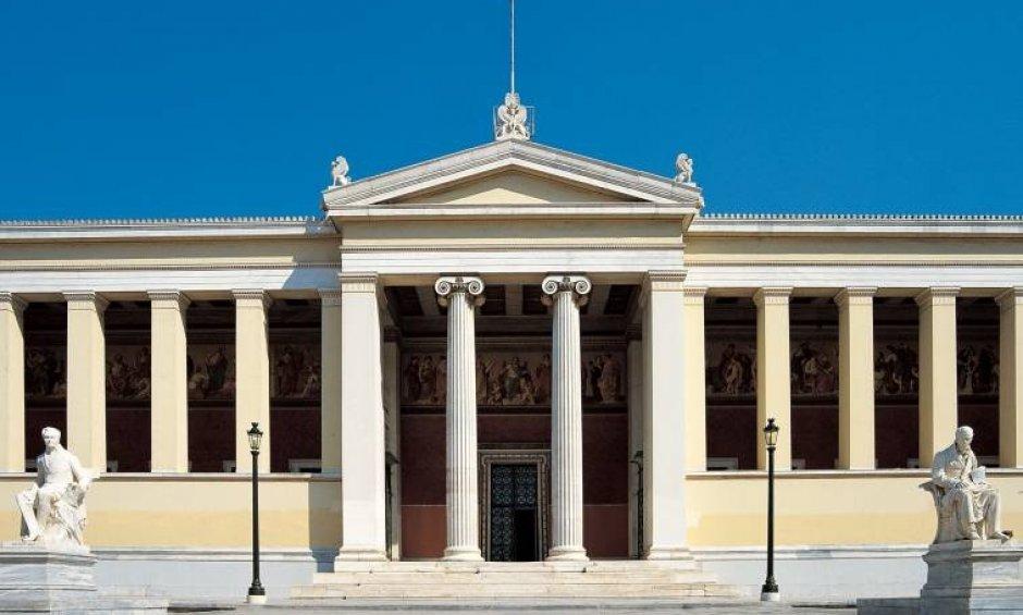 Αποτέλεσμα εικόνας για πανεπιστημιο Αθηνας